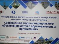 KongressROSHUMZ_18-10